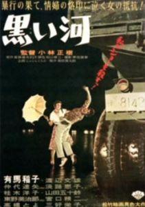 Petite chronique du cinéma japonais - Page 2 48892