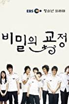 Voyage au centre de la terre resume du film